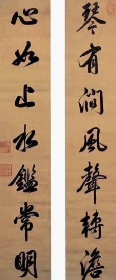 雍正皇帝书法欣赏 - 樱子 - 樱子的博客